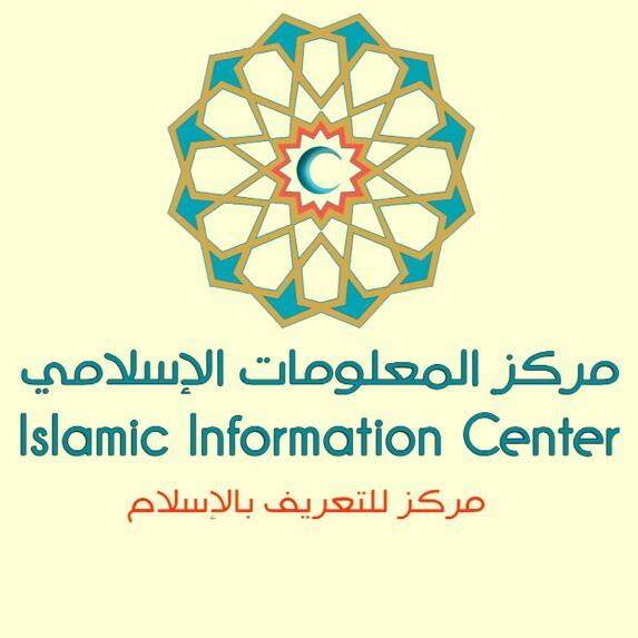 Nominee:  Islamic Information Center